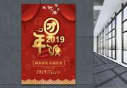 红色喜庆团年饭海报图片