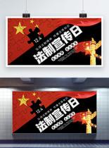 红黑撞色法制宣传日展板图片