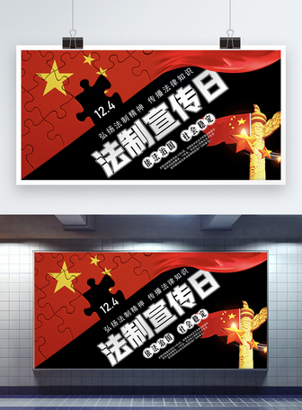 红黑撞色法制宣传日展板