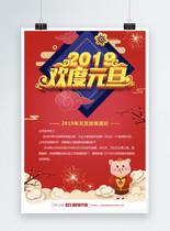 2019欢度元旦放假通知图片