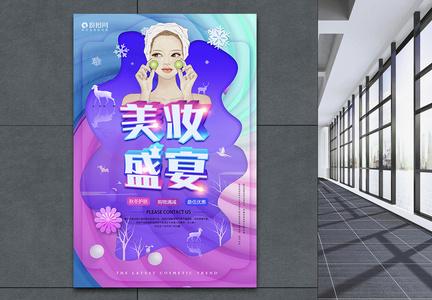 紫色绚烂美妆盛宴秋冬护肤海报图片