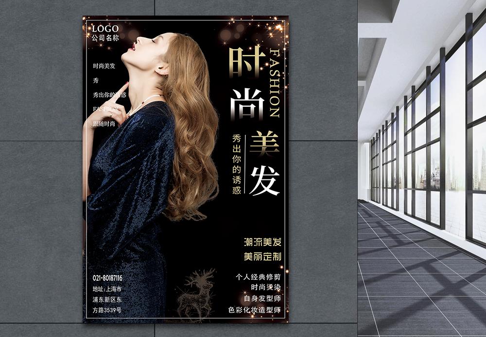 黑色时尚美发海报图片