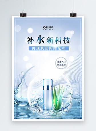 简约补水新科技美妆护肤品海报