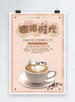 黄色简约咖啡时光美食餐饮促销海报图片