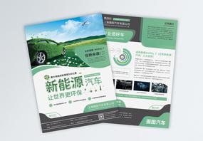 绿色简约新能源汽车宣传单图片