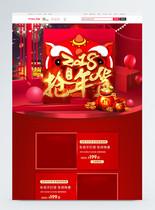红色年货促销中国风淘宝年货节首页图片