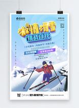 激情滑雪立体字运动海报图片