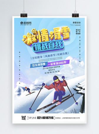 激情滑雪立体字运动海报