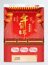 2018天猫淘宝中国风年货节淘宝首页图片