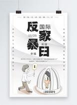 简约国际反家庭暴力日宣传海报图片