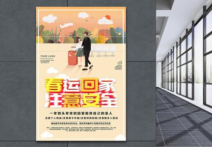 暖色温馨春运安全宣传海报图片
