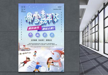 滑雪嘉年华立体字运动海报图片