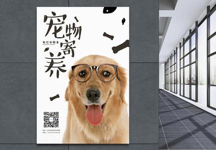可爱风宠物寄养海报设计图片