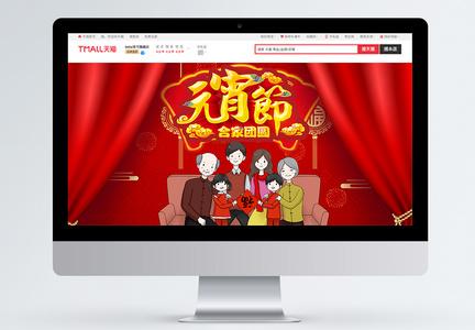 红色元宵节合家团圆促销淘宝首页图片
