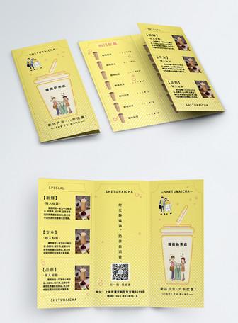 黄色创意图形卡通简约奶茶促销宣传三折页