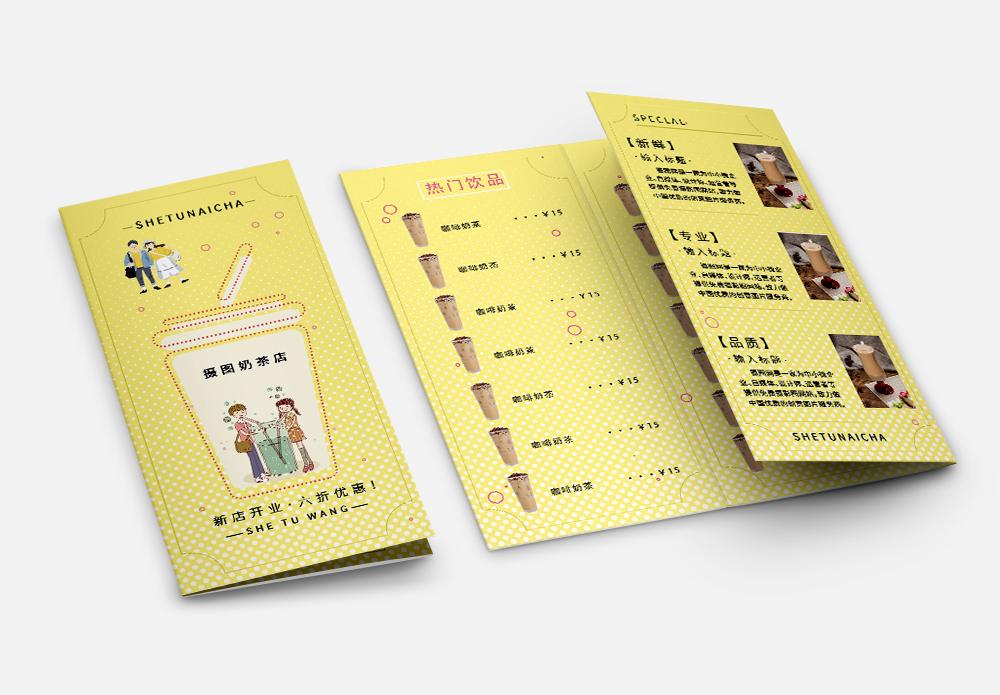 黄色创意图形卡通简约奶茶促销宣传三折页图片