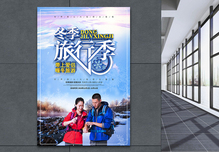 C4D立体字唯美合成冬季旅行促销海报图片