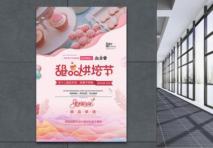 甜品烘培节促销海报设计图片