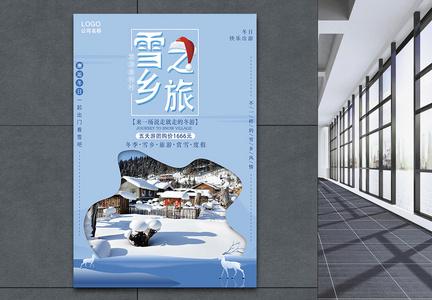 蓝色剪纸风雪乡之旅海报图片