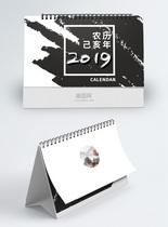 2019中国风水墨山水台历图片
