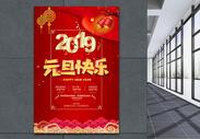 红色立体字元旦节日促销海报图片