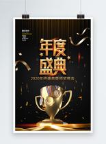 黑金大气年度盛典海报图片