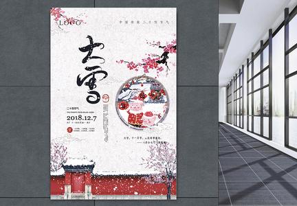 中国风二十四节气大雪海报图片