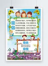 清新幼儿班风班规宣传海报图片