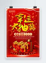 红色喜庆商场超市购物抽大奖促销活动海报图片