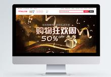 黑金大气购物狂欢周淘宝banner图片