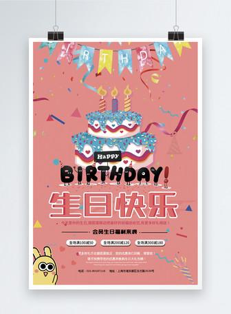 粉色小清新生日快乐海报