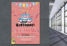 粉色小清新生日快乐海报图片