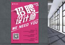 红色创意简约设计师招聘海报设计图片