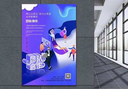 团队合作协作海报图片