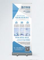 蓝色清新简约医疗宣传展架图片