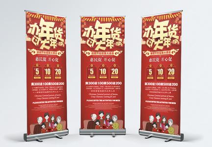 红色喜庆新年促销展架图片