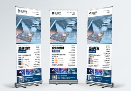 蓝色商务金融理财宣传展架图片