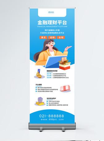 蓝色商务金融理财平台宣传展架