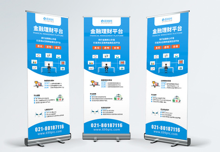 蓝色商务金融理财平台宣传展架图片