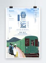 平安春运海报图片
