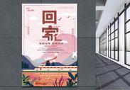 平安春运海报图片图片