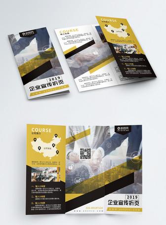 黄色简约合作商务企业文化宣传三折页