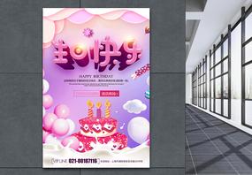 创意生日快乐海报图片