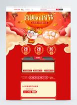 红色喜迎元宵节家电促销淘宝首页图片