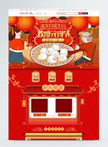红色喜庆元宵节零食促销淘宝首页图片