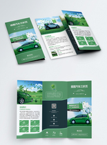 绿色新能源汽车宣传三折页图片