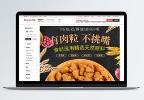 宠物狗粮促销淘宝详情页图片