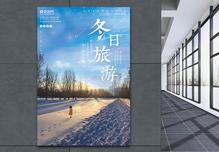 冬季雪景旅游海报图片