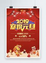 红色喜庆立体字2019欢度元旦节日海报图片