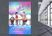 企业文化团队沟通海报图片
